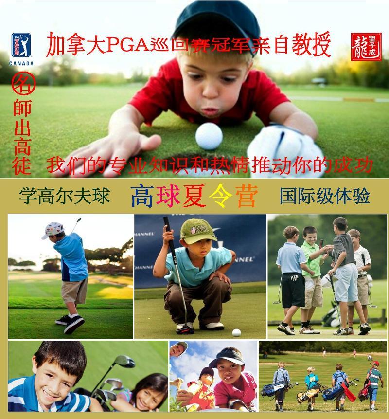 Junior golf summer camp 温哥华小孩儿童青少年学习高尔夫, 温哥华儿童青少年高尔夫初学者, 儿童青少年高尔夫夏令营