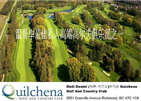 Vancouver Richmond Quilchena Golf Course 温哥华列志文高尔夫俱乐部练习场