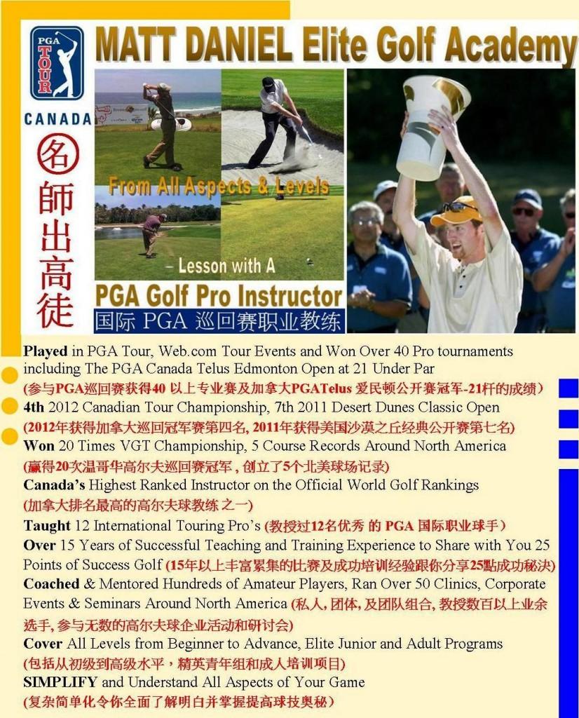 Vancouver Richmond Golf Academy 温哥华列志文PGA高尔夫球教练学院,中国留学生青少年高尔夫培训课, 体育留学生进入职业最佳选择